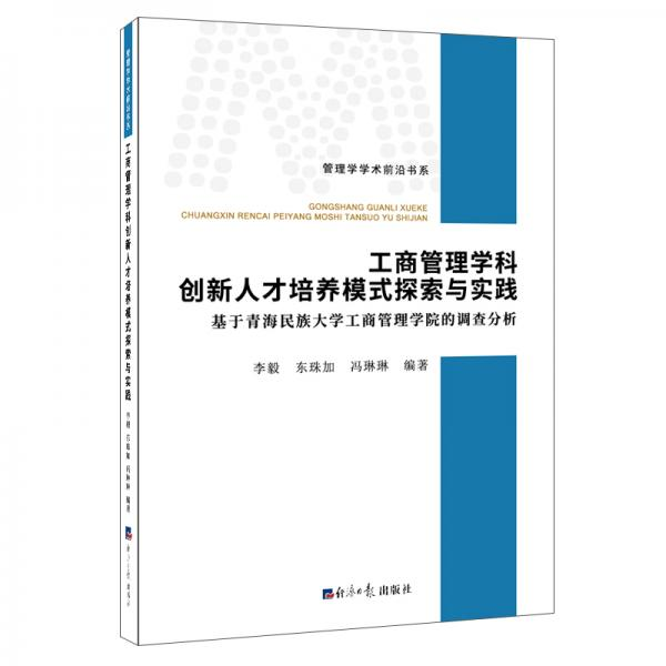 工商管理学科创新人才培养模式探索与实践:基于青海民族大学工商管理学院的调查分析