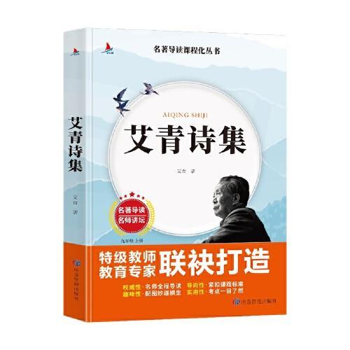艾青诗集 名著导读课程化丛书 九年级上册指定阅读书目