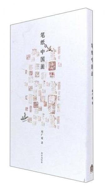 笔纸中国画
