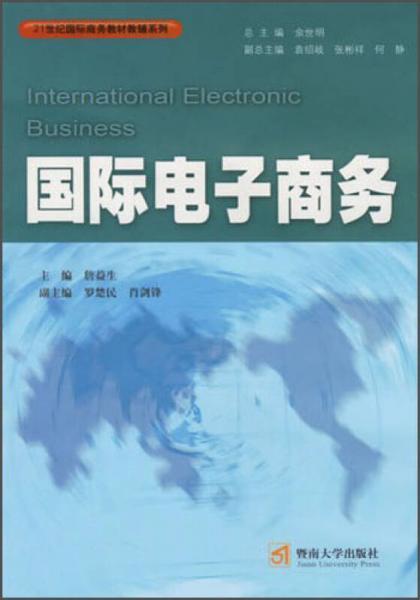 国际电子商务/21世纪国际商务教材教辅系列