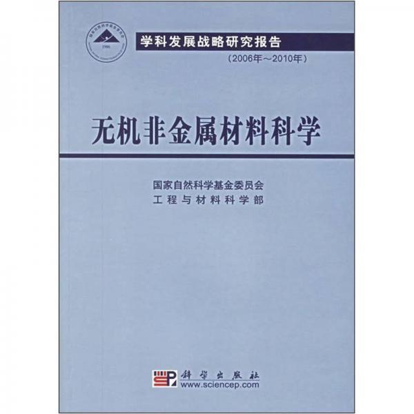 无机非金属材料科学(2006年-2010年)