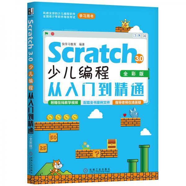 Scratch3.0少儿编程从入门到精通(全彩版)