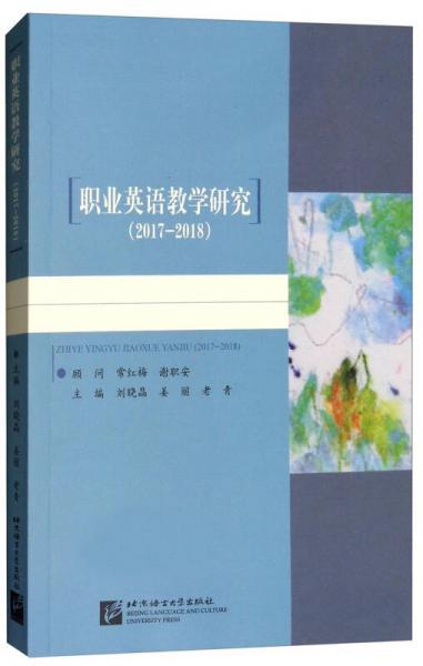 职业英语教学研究(2017-2018)