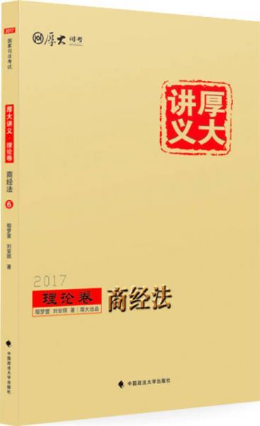厚大司考2017国家司法考试厚大讲义理论卷 商经法