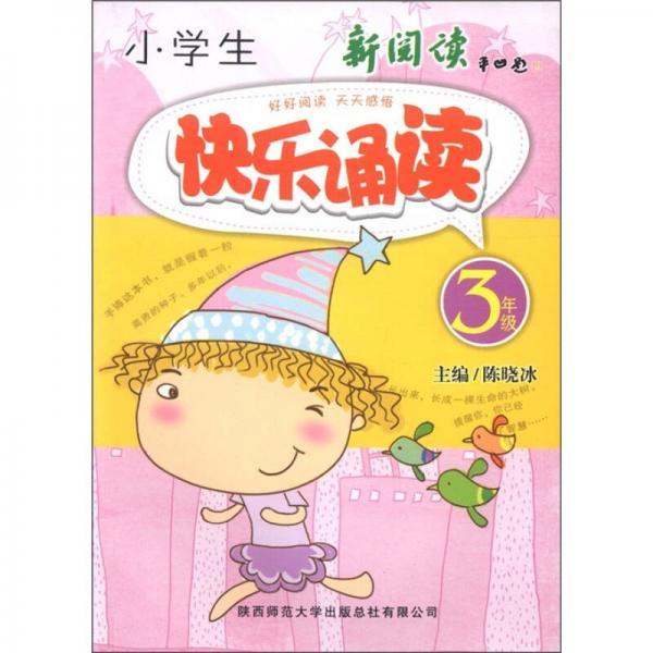 小学生快乐诵读(3年级)(彩色版)