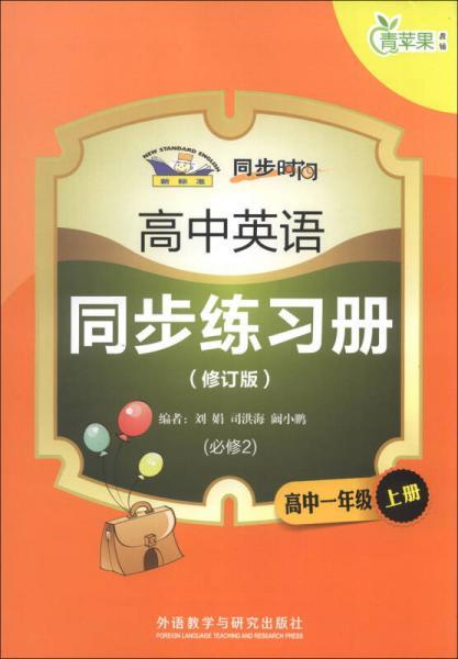 青苹果教辅·同步时间:高中英语同步练习册(高中1年级上册)(必修2)(修订版)
