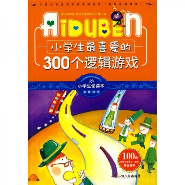 小学生最喜爱的300个逻辑游戏