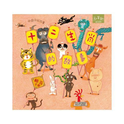 和英童书──十二生肖的故事