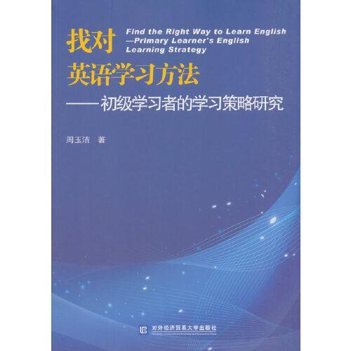 找对英语学习方法:初级学习者的学习策略研究