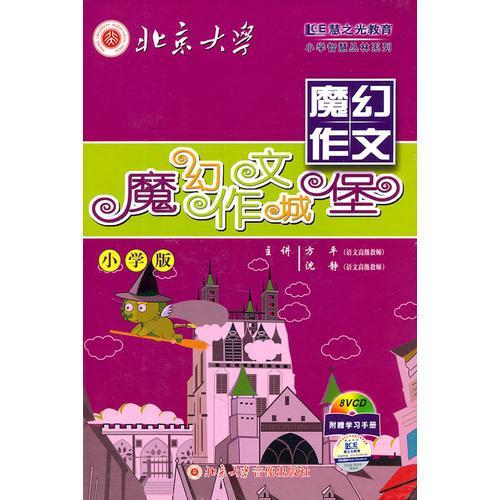 魔幻作文城堡