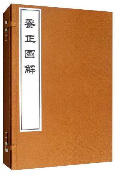 养正图解(套装共4册)