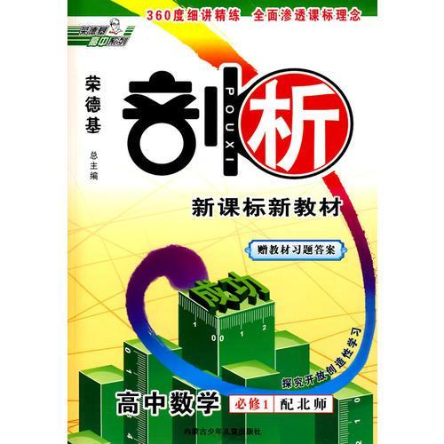 高中数学 必修1(配北师)(2010年5月印刷)/荣德基剖析 新课标新教材