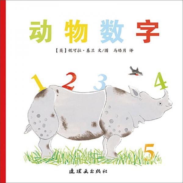 蒲蒲兰绘本馆:动物数字