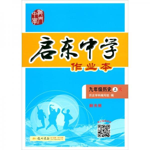2020年秋季启东中学作业本九年级历史(上)人教版