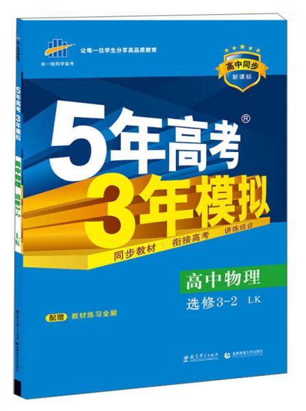(2016)高中同步新课标 5年高考3年模拟 高中物理 选修3-2 LK(鲁科版)