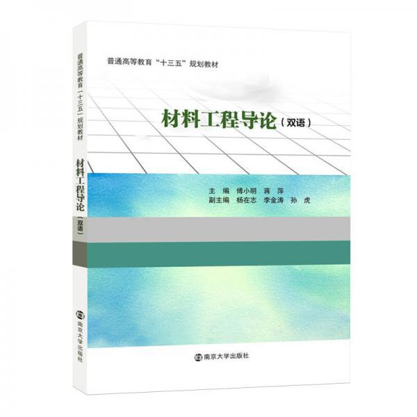 材料工程导论(双语版)