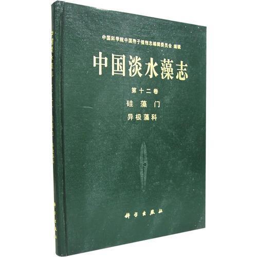 中国淡水藻志(第12卷)(精)