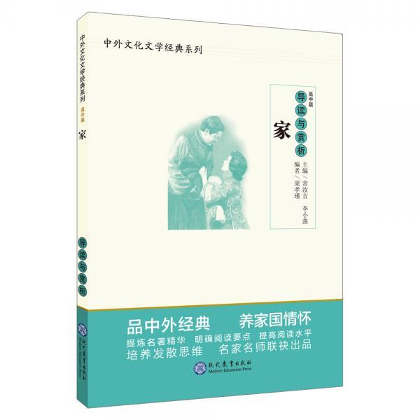 中学生语文阅读必备丛书--中外文化文学经典系列:《家》导读与赏析(高中篇)