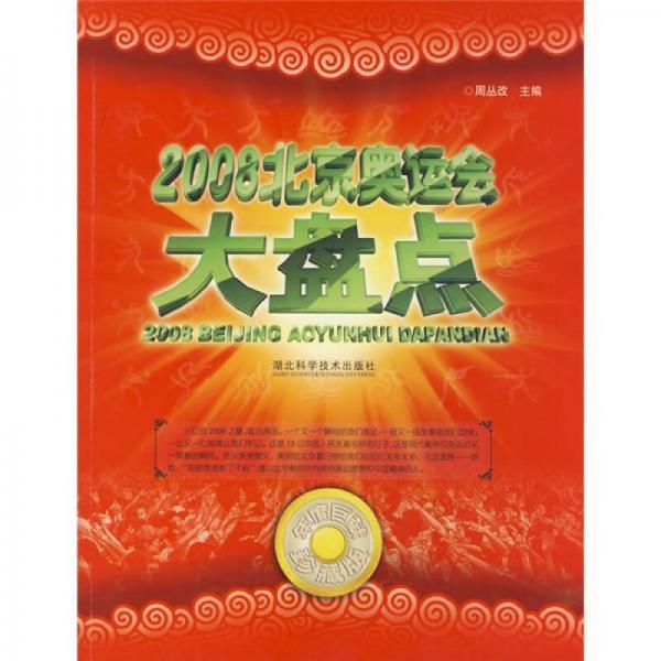 2008北京奥运会大盘点