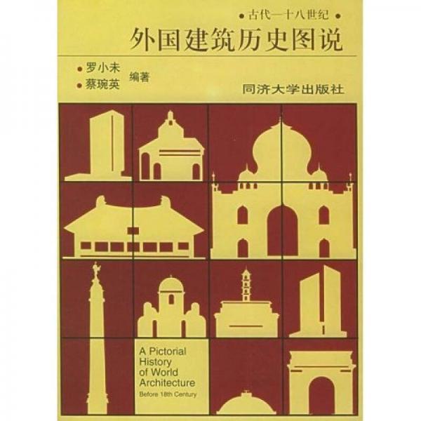 外国建筑历史图说