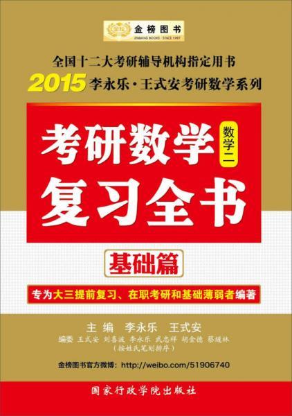 金榜图书·2015李永乐·王式安考研数学系列:考研数学复习全书基础篇(数学二)