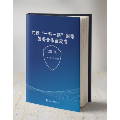 """共建""""一带一路""""国家警务合作蓝皮书(2019)"""
