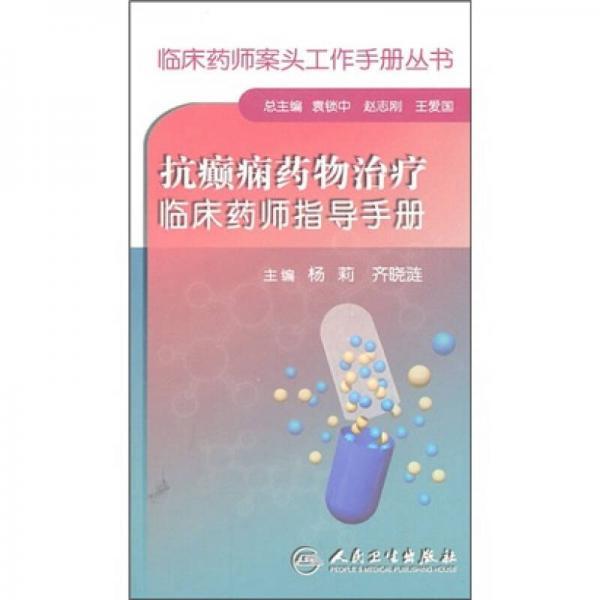 临床药师案头工作手册丛书·抗癫痫药物治疗临床药师指导手册