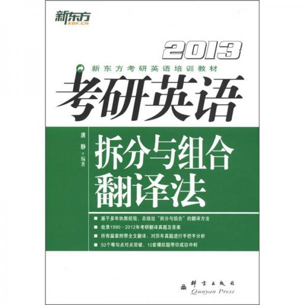 新东方考研英语培训教材:2013考研英语拆分与组合翻译法