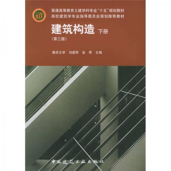 建筑构造(下册)