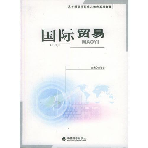 国际贸易——高等财经院校成人教育系列教材