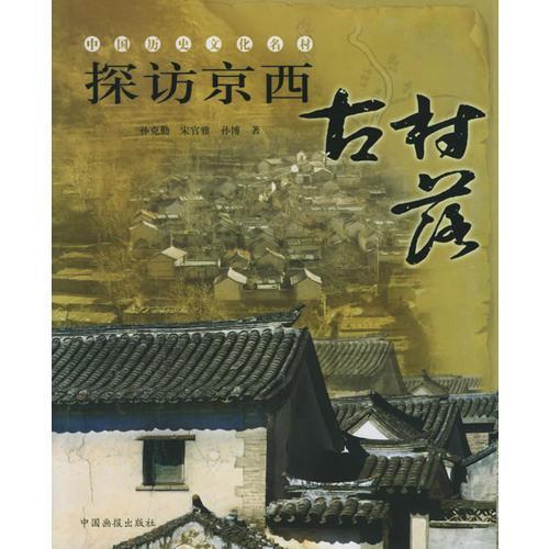 探访京西古村落