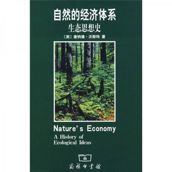 自然的经济体系