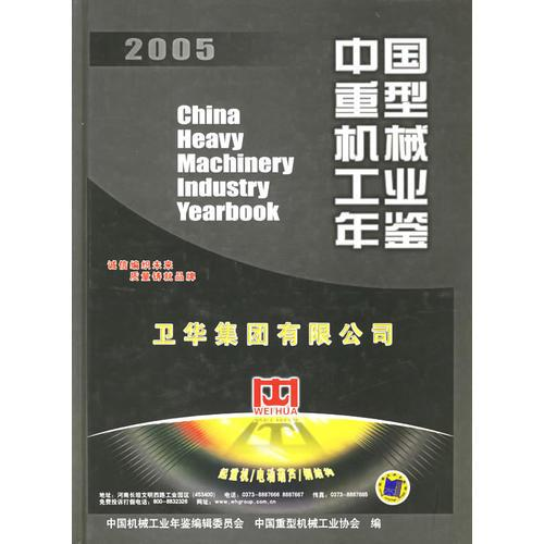 中国重型机械工业年鉴——中国机械工业年鉴系列