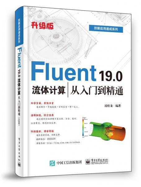 Fluent19.0流体计算从入门到精通(升级版)