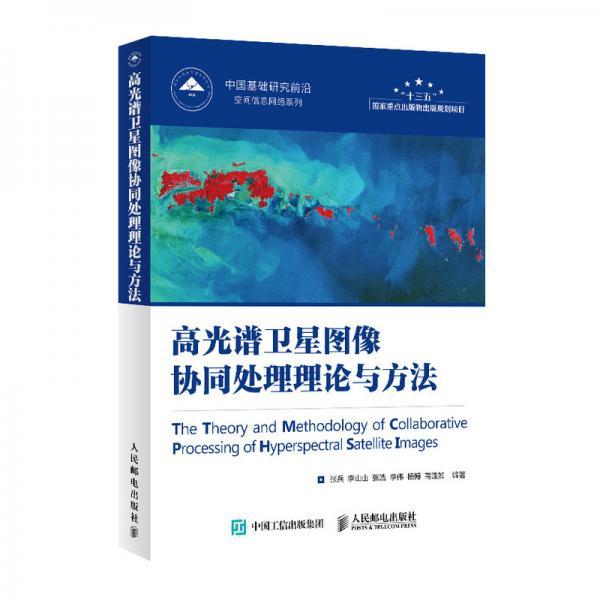 高光谱卫星图像协同处理理论与方法