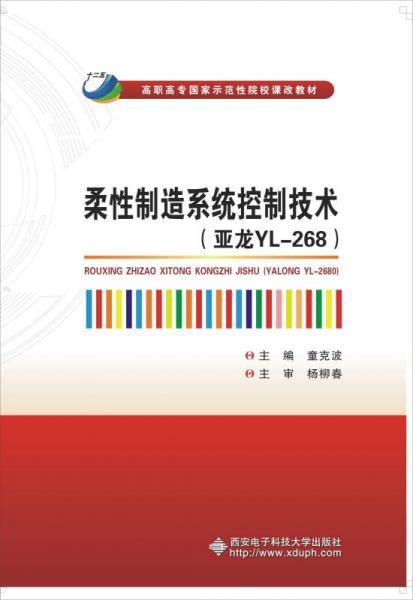 柔性制造系统控制技术(亚龙YL-268)/高职高专国家示范性院校课改教材