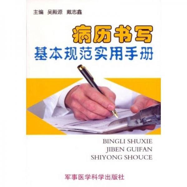 病历书写基本规范实用手册
