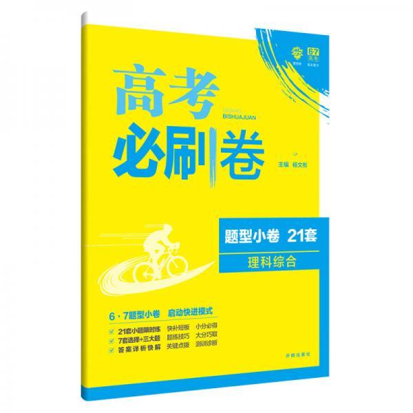 理想树 67高考 2018新版 高考必刷卷 题型小卷21套 理综