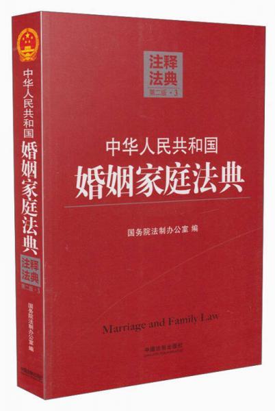 注释法典(3):中华人民共和国婚姻家庭法典(第二版)