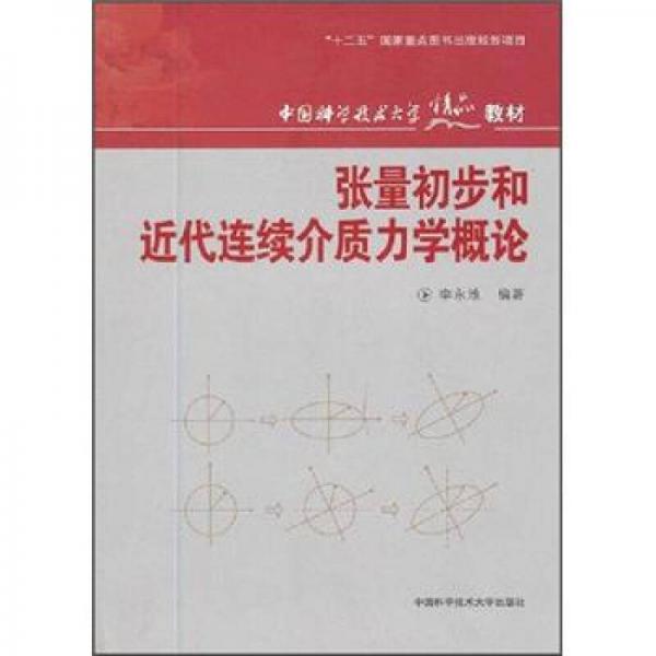中国科学技术大学精品教材:张量初步和近代连续介质力学概论