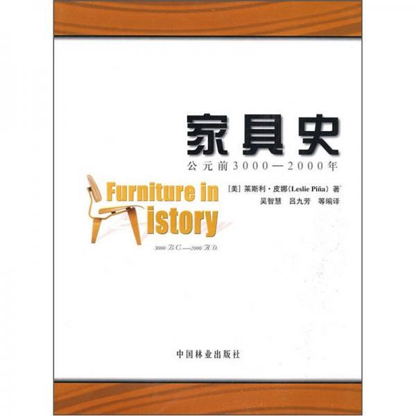 家具史:公元前3000-2000年(Furnitnre In History)