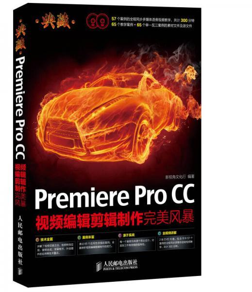 典藏:Premiere Pro CC视频编辑剪辑制作完美风暴