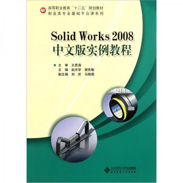 """高等职业教育""""十二五""""规划教材·制造类专业基础平台课系列:Solid Works 2008中文版实例教程"""