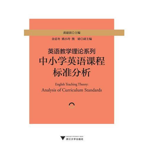 英语教学理论系列:中小学英语课程标准分析
