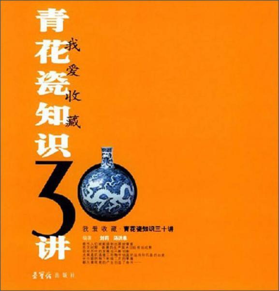 我爱收藏:青花瓷知识30讲