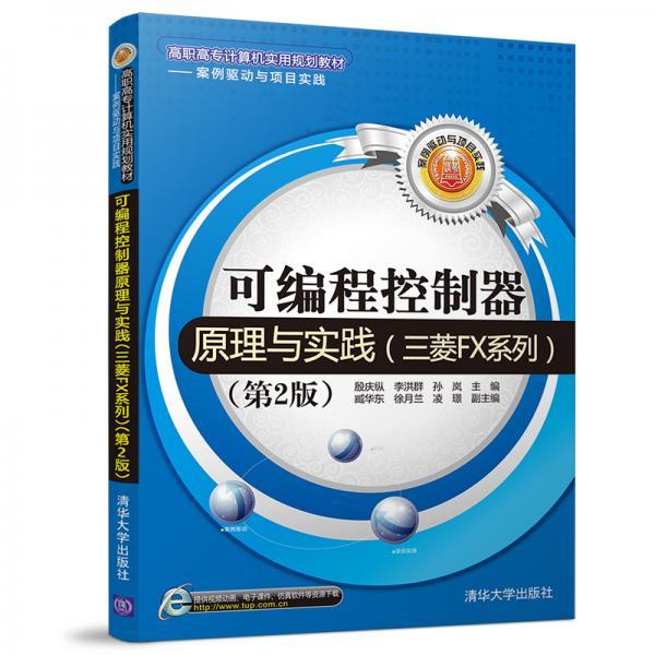 可编程控制器原理与实践(三菱FX系列)(第2版)(高职高专计算机实用规划教材——案例驱动与项目实践)