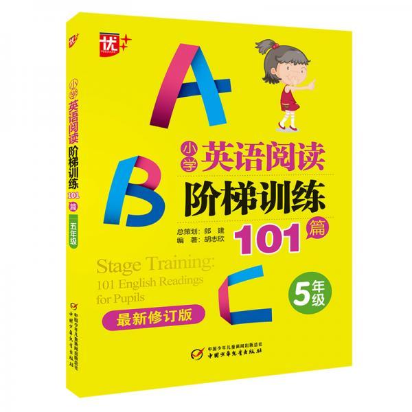 优++小学英语阅读阶梯训练101篇.五年级(最新修订版)