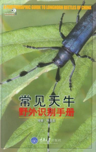 好奇心书系·野外识别手册:常见天牛野外识别手册