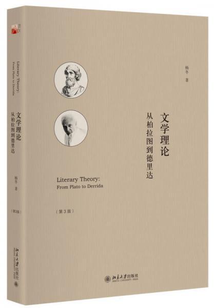 文学理论(第3版)