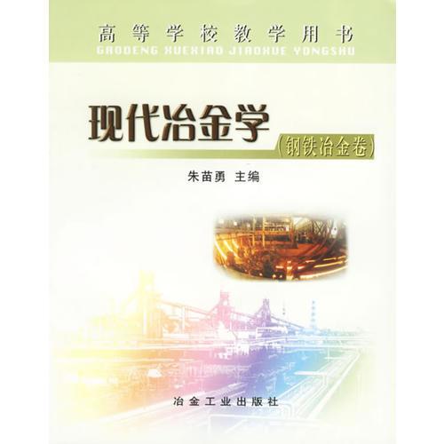 现代冶金学(钢铁冶金卷)